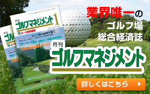 ゴルフマネジメント 詳しくはこちら