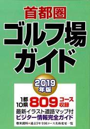 首都圏ゴルフ場ガイド2019年版