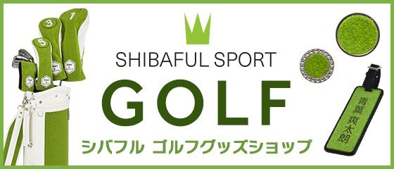 SHIBAFUL SPORT GOLF シバフル ゴルフグッズショップ