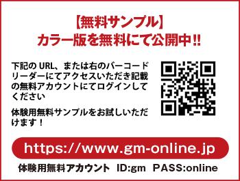 2017年1月号の一部を無料にて公開中!!