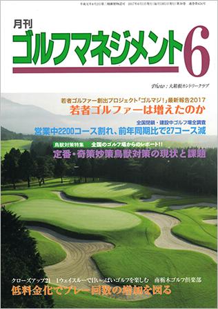 ゴルフマネジメント6
